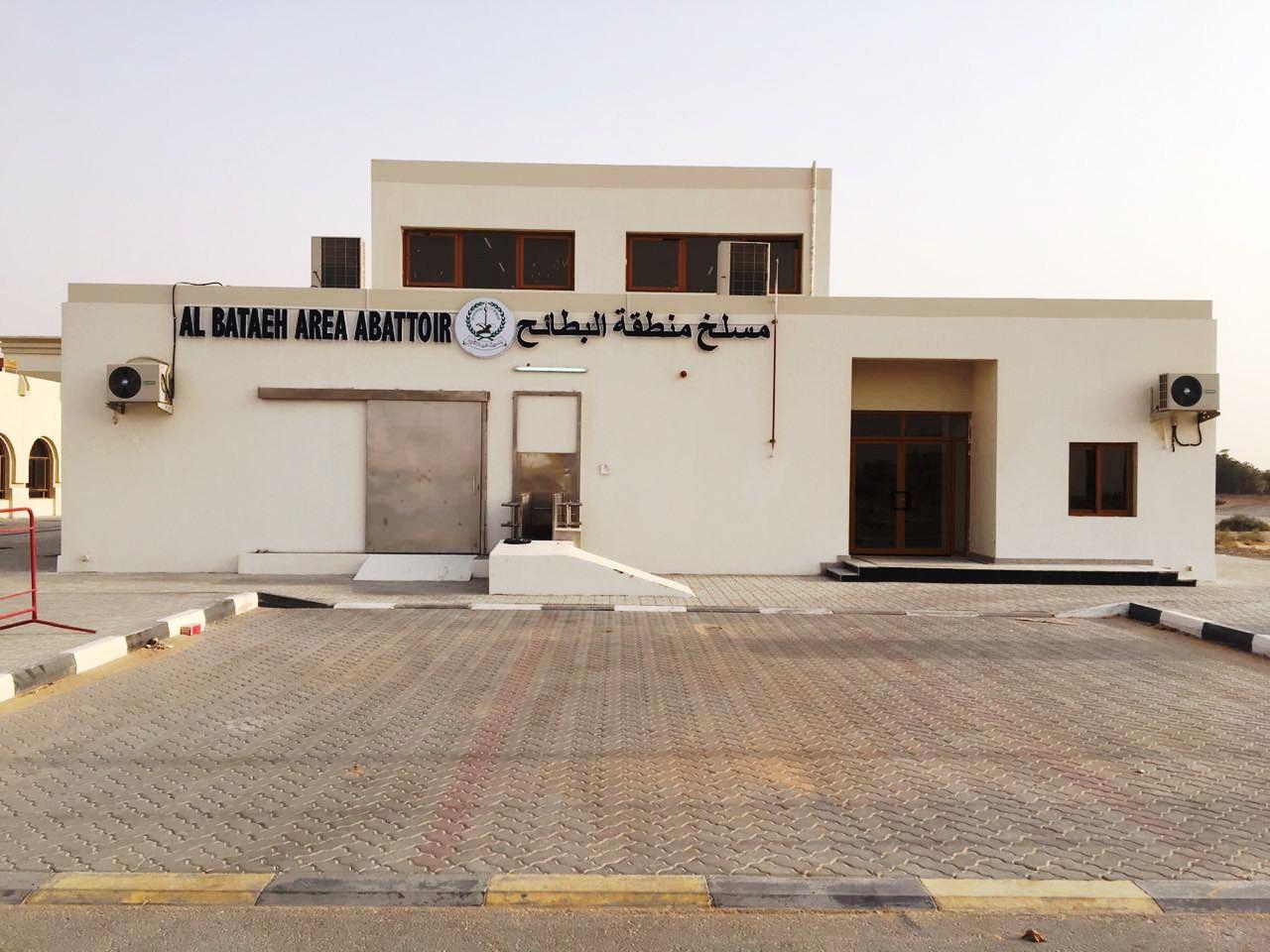 أشغال الشارقة تنجز المسلخ البلدي في البطائح بقيمة 2.3مليون درهم